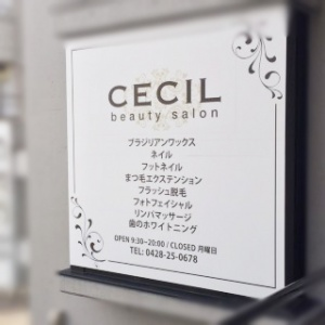CECIL beauty salon青梅河辺店